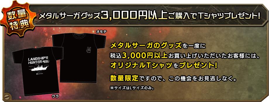 メタルサーガグッズ3000円以上ご購入でTシャツプレゼント!